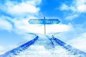 成功と失敗の分かれ目