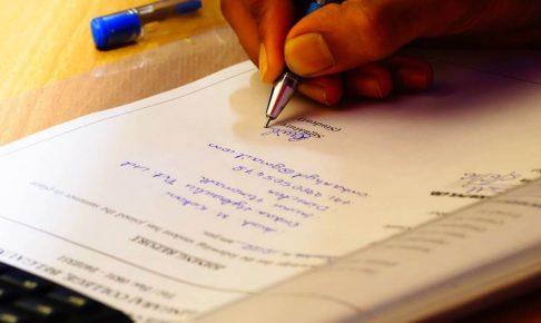 通知書を書く手