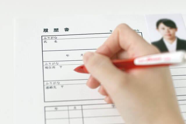 履歴書の記入